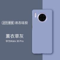 华为mate30pro手机壳mate30液态硅胶套p30pro男mate20pro潮牌5G全包