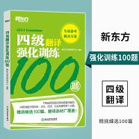四级翻译强化训练100题 新东方