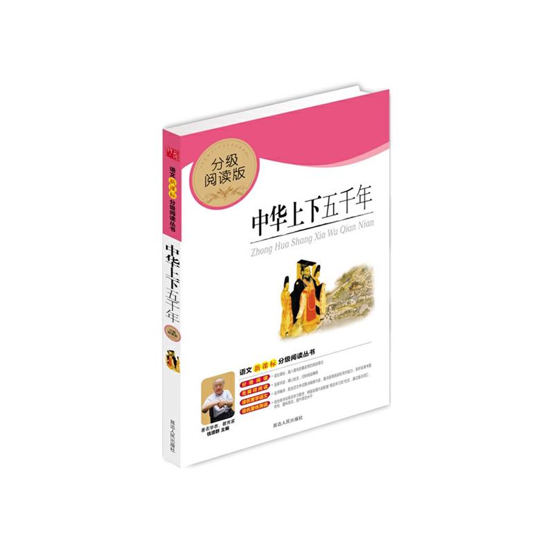 中华上下五千年 (分级阅读无障碍导读版,教育部新课程标准推荐书目)