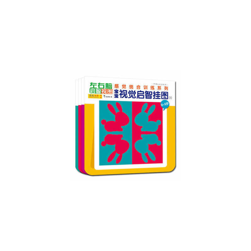真果果视觉启智挂图套 全8册儿童 视觉激发宝宝早教启蒙益智书籍 视觉智力潜能开发思维训练左右脑开发 新生儿大脑发育黑白激发卡