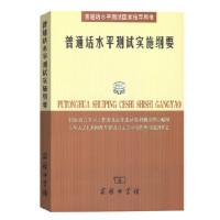 普通话水平测试实施纲要(附赠光盘) 商务印书馆有限公司