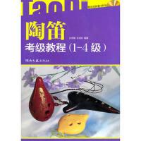 【二手书8成新】陶笛考级教程(14级(附 孙学建,孙龙妹 湖南文艺出版社