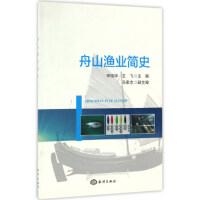 【二手书8成新】舟山渔业简史 宋伟华,王飞,马家志 海洋出版社