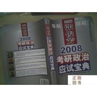 【二手旧书9成新】北京导航领航考研培训学校精品教材:2008考研政治应试宝典(新大纲)