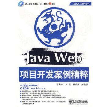 Java Web项目开发案例精粹(含DVD光盘1张)