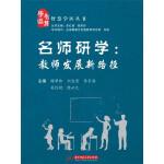 名师研学:教师发展新路径