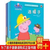 小猪佩奇贴纸书0-3-4-5-6岁全套8册小猪佩奇趣味贴纸游戏书PeppaPig粉红猪小妹图画儿童绘本故事捉迷藏益智游