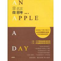 非名言 微思考 An Apple A Day 王亚非著 9787546133201 黄山书社