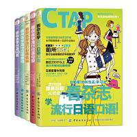爆品日语学习书!看杂志学日语50音,看杂志学流行日语句型,看杂志学流行日语口语,看杂志学流行日语会话,看杂志学流行日语单词