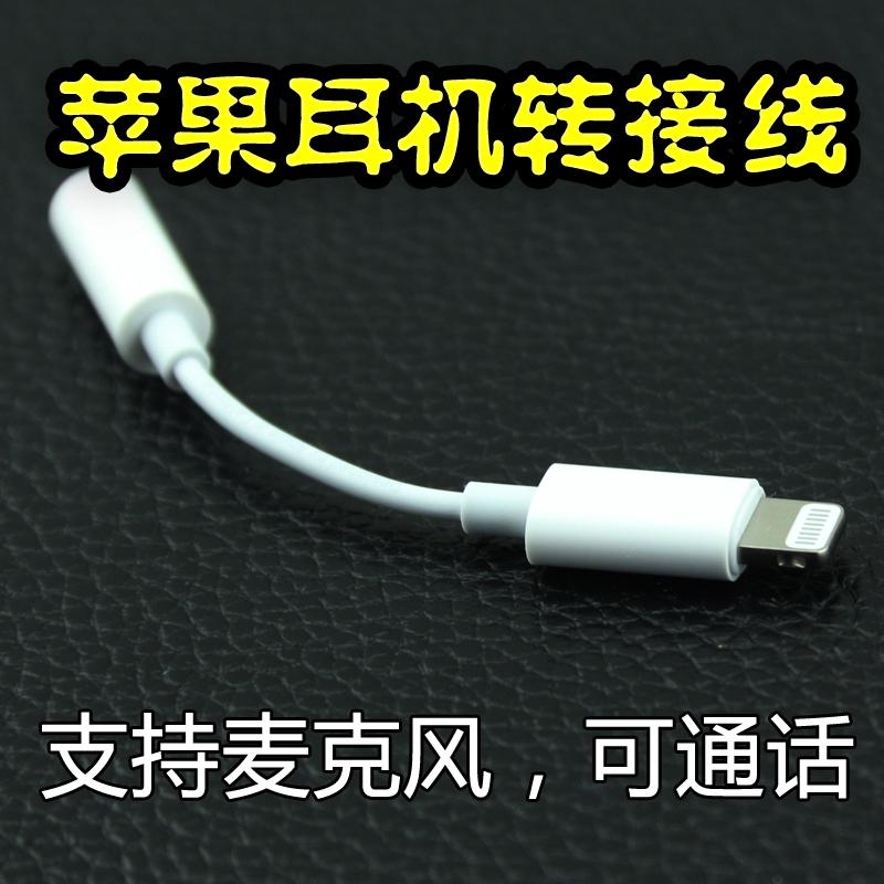 iphone7耳机转接头 苹果8耳机转接线 支持麦克风/通话/语音 苹果X耳机转换器 【支持通话/麦克风】