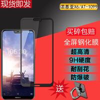 钢化膜TA-1099手机贴膜nokia 6.1 plus 2018全屏覆盖送壳