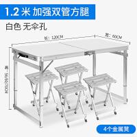 户外可折叠桌便携式摆摊铝合金折叠桌简易用可折叠椅餐桌桌子组合吃饭折叠桌子