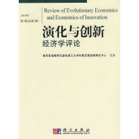 《演化与创新经济学评论》第5辑
