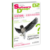 Software Design中文版 02