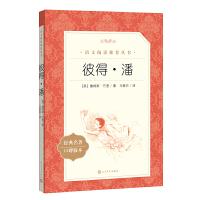 """彼得・潘(""""教育部统编《语文》推荐阅读丛书"""")"""