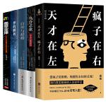 天才在左疯子在右+乌合之众+自卑与超越+梦的解析+墨菲定律(全5册,你一定要读的五大心理学巨著,高铭、弗洛伊德、勒庞、阿德勒做你真正的心灵导师)