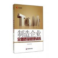 制造企业全面质量管理训练/天骐管理丛书