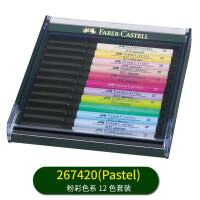 德国辉柏嘉马克笔套装软头水溶性12色PITT动漫肤色马克笔水彩画笔