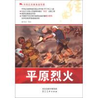 新(百种图书)中华红色教育连环画(手绘本)--平原烈火 姬寿彭 等 绘 9787531048770