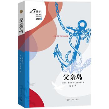 21世纪年度最佳外国小说:父亲岛