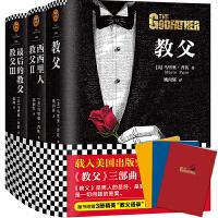 教父三部曲典藏版(套装全3册)(《教父》是男人的哲学,是智慧的总和,是一切问题的答案)