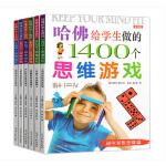 哈佛给学生做的1400个思维游戏(全6册)一二三四年课外书籍6-12岁少儿图书儿童数学创新思维逻辑益智游戏 思维游戏训