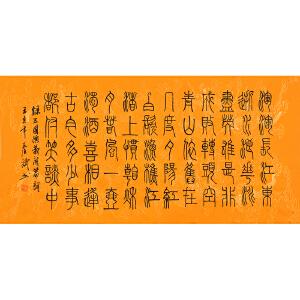 中国百杰书法家   秦春斌三国演义开篇词GSF0996
