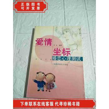 [二手85新]爱情坐标:婚恋心理测试 /忻雨 编 上海科学普及出版社