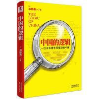 中国的逻辑(生活在表层,视角在草根,中国人值得一读的草根中国学)
