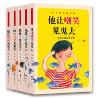 童年的心灵导师 (全5册)