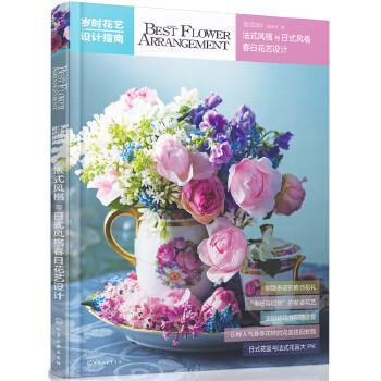 法式风格与日式风格春日花艺设计