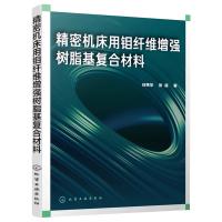 现货正版 精密机床用钼纤维增强树脂基复合材料 复合材料机床基础制造装备技术研究书籍 钼纤维树脂基体高性能复合材料配方