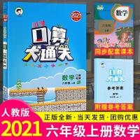 2019新版 口算大通关六年级上册数学 人教版