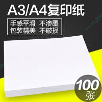 A4/A3白纸打印复印纸a4纸70g办公用纸写字手稿白纸100张单包