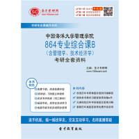 2019年中国海洋大学管理学院864专业综合课B(含管理学、技术经济学)考研全套资料/864 中国海洋大学 管理学院/