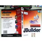 【二手旧书9成新】JBuilder 开发人员指南