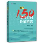 初中150文言实词详解精练