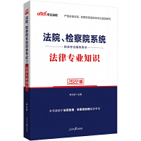 中公教育版・2020法院、检察院系统招录考试辅导用书:法律专业知识