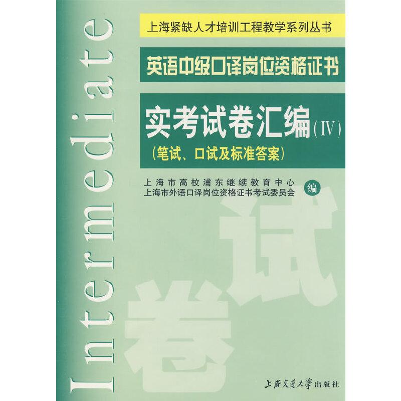 英语中级口译岗位资格证书:实考试卷汇编(Ⅳ)(笔试、口试及标准答案)(含MP3光盘)