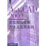 AutoCAD2002建筑图纸绘制方法及应用实例