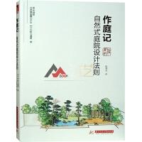 作庭记-自然式庭院设计法则 日本小型庭院教科书 日式与现代风格庭院园景观设计植物栽种施工手册教程 庭院景观设计书籍