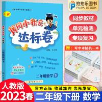 黄冈小状元达标卷二年级下册数学试卷人教版RJ