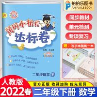 黄冈小状元达标卷二年级下数学 2021春人教版二年级下册试卷