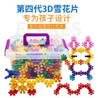 可爱号大号加厚雪花片梅花积木拼插积木幼儿园玩具