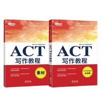ACT写作教程 附素材分册 act写作考试素材 出国留学考试 美国大学入学考试 新东方专营店