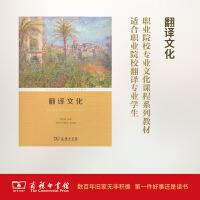 翻译文化 唐克胜 主编 商务印书馆