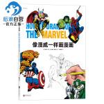 像漫威一样画漫画 零基础创作漫威DC英雄人物 绘画教程绘制技巧手册 新手技法书籍普及读物