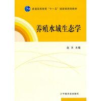 【旧书二手书8新正版】 养殖水域生态学 赵文 9787109157873 中国农业出版社