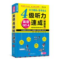 【二手书8成新】AC5*英语4级听力速成【一类】 方振宇 北京联合出版公司
