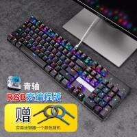 E32 真机械键盘 青轴(黑轴红轴电竞白色 水晶粉色女生网红 牧马人电脑笔记本) 黑色青轴RGB 104键